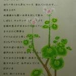 geranium-hiroshi-hamasaki-73x93cm-2012